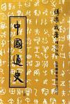 中國通史(上)(平)32/E