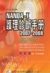 NANDA護理診斷手冊(97/03 4版)