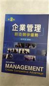 企業管理-創造競爭優勢(2版)/2005 9月25日