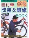 自行車改裝&維修BOOK