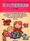 (0-1)歲嬰幼兒智慧開發訓練