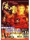 風雲電視小說(上下)