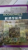 經濟學原理(第四版)