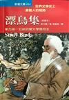 漂鳥集-世界文學史上最動人的短詩