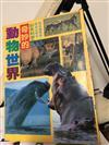 彩色科學圖鑑:奇妙的動物世界