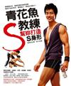 青花魚教練幫妳打造S身形