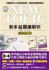NEW TOEIC 新多益題庫解析【全新試題版】(雙書裝+4回聽力測驗MP3)