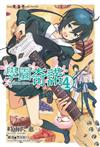 學園奇諾:GAKUEN KINO(4)