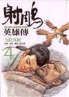 射鵰英雄傳(4):九陰真經