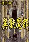 異獸魔都(7)