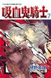 吸血鬼騎士(7)
