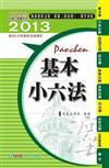 基本小六法(40版):2013法律工具書系列