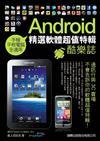 Android 酷樂誌:精選軟體超值特輯
