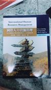 國際人力資源管理:以多國籍企業的觀點探討人力資源管理 (Dowling, 5/e)