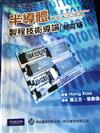 半導體製程技術導論 (Introduction to Semiconductor Manufacturing Technology)