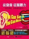 從發音征服聽力:嘴巴會說,耳朵就會記住!(1書+MP3)