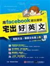 宅出好英文:用facebook邊玩邊學(1書+MP3)