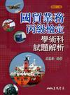 國貿業務丙級檢定學術科試題解析(修訂二版)