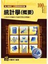 高普考試:統計學(概要)(再版)