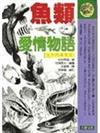 魚類愛情物語-閱讀自然系列10