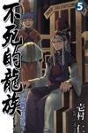 龍戰士系列第四部:不死的龍族(5)完