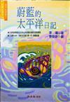 蔚藍的太平洋日記