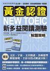 黃金認證 NEW TOEIC 新多益閱讀測驗解題策略【雙書裝.全彩解析】