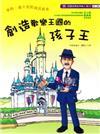 創造歡樂王國的孩子王: 華德.迪士尼的成長故事
