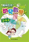 奧林匹克幼兒數學<2-4歲>
