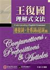 王復國理解式文法:連接詞、介系詞與冠詞篇