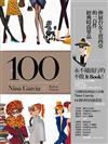 伸展台女王賈西亞的100件經典時尚單品