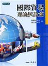 國際貿易理論與政策(修訂九版)