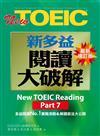 New TOEIC新多益閱讀大破解Part7【最新增訂版】(試題本&解題本)