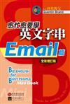 愈忙愈要學英文字串:Email篇【全新增訂版】