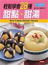 雙語食譜(6):輕鬆學會28種甜點、甜湯