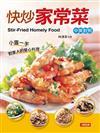 雙語食譜(4):快炒家常菜