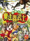昆蟲大戰:魔法蟲武士(1)冒牌昆蟲學院