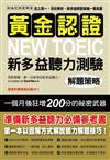 黃金認證 NEW TOEIC 新多益聽力測驗解題策略:教你一個月狂增200分的多益參考書!
