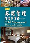旅館管理理論與實務