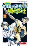 最強!都立葵坂高校棒球社(22)