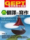 GEPT全民英檢(中高級)翻譯與寫作(最新增訂版)