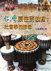 台灣原住民教育:社會學的想像(第一版)