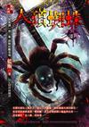 人頭蜘蛛:冥異譚