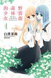 野薔薇森林的少女(1)