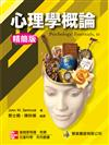 心理學概論:精簡版(中文第一版)(2012年)