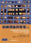 組織理論與管理(六版)(2012)