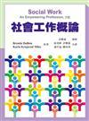 社會工作概論中文第一版 2012年