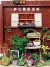 夢幻園藝指南: 從一個小盆栽開始,打造居家花草園