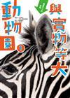 與實物等大 動物園(1)