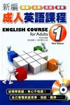 新編成人英語課程1